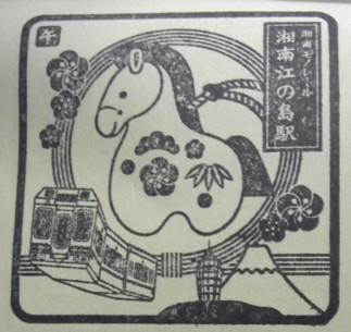単独表示 湘南モノ_湘南江の島.jpg
