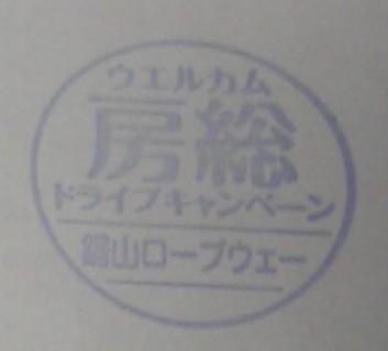 単独表示 ウェルカム房総_鋸山RW.jpg