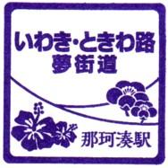 単独表示 那珂湊駅.jpg