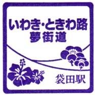 単独表示 袋田駅.jpg