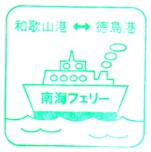 単独表示 南海・つるぎ.jpg