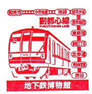 単独表示 地下鉄博物館9.jpg