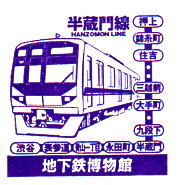 単独表示 地下鉄博物館7.jpg