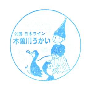 単独表示 木曽川観光.jpg