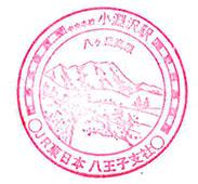 単独表示 小淵沢旧印.jpg