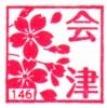 単独表示 磐梯町駅.jpg