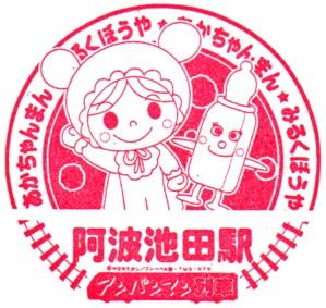 単独表示 阿波池田駅.jpg