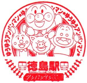 単独表示 徳島駅.jpg