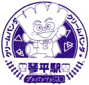 単独表示 琴平駅.jpg