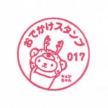 単独表示 おでかけスタンプ_上ノ国.jpg