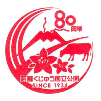 単独表示 立野_阿蘇くじゅう国立公園80周年.jpg