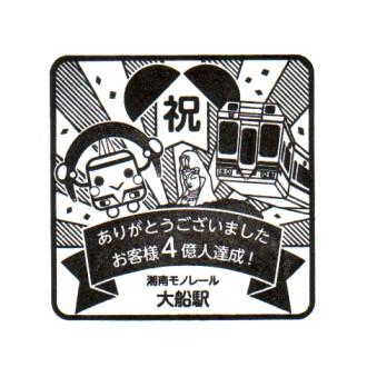 単独表示 湘南モノ_大船.jpg