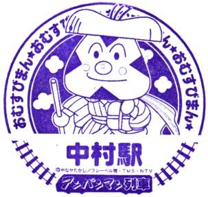 単独表示 中村駅ア.jpg