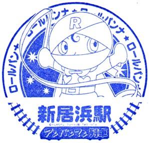 単独表示 新居浜駅.jpg
