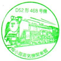 単独表示 梅小路D52.jpg