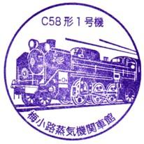 単独表示 梅小路C58.jpg