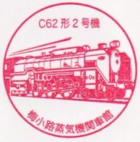 単独表示 梅小路C62.jpg