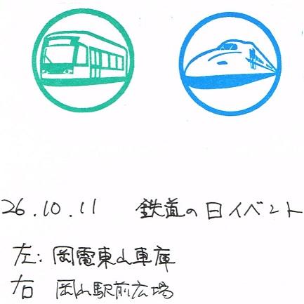 単独表示 2610岡山.jpg
