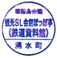 単独表示 観光SL会館・霧.jpg