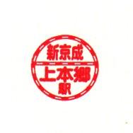 単独表示 新京成_上本郷.jpg