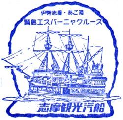 単独表示 賢島港.jpg