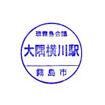 単独表示 大隅横川.jpg