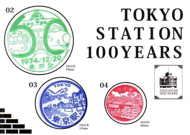 単独表示 東京駅100周年_2.jpg