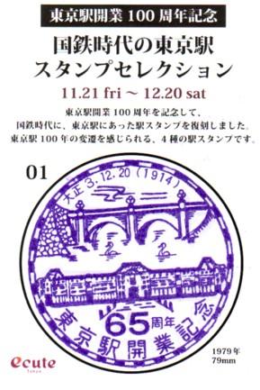 単独表示 東京駅100周年_1.jpg