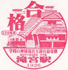 単独表示 滝宮駅.jpg