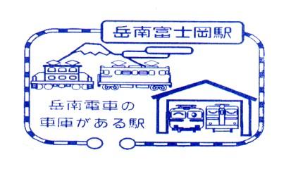 単独表示 岳南富士岡.jpg