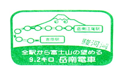 単独表示 岳南江尾2.jpg