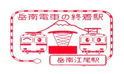 単独表示 岳南江尾1.jpg