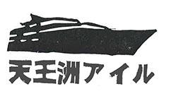 単独表示 天王洲アイル.jpg