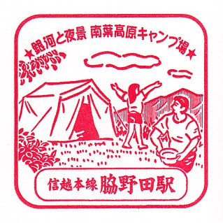 単独表示 脇野田.jpg