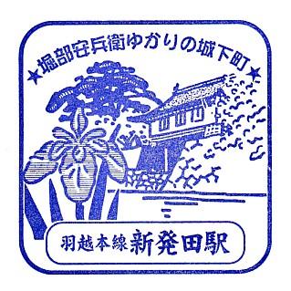 単独表示 新発田.jpg
