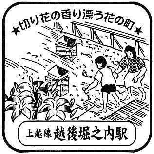 単独表示 echigohorinouchi_.jpg