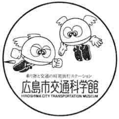 単独表示 広島市交通科学館.jpg
