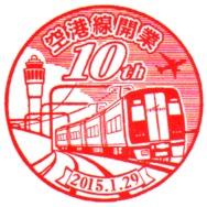 単独表示 中部国際空港駅.jpg