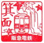 単独表示 箕面駅.jpg