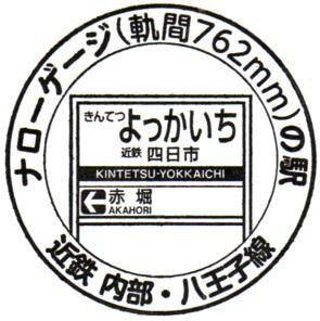 単独表示 近鉄四日市駅.jpg