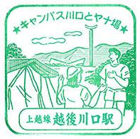 単独表示 越後川口ゴム印.jpg