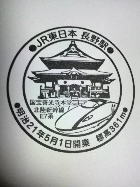 単独表示 nagano.jpg
