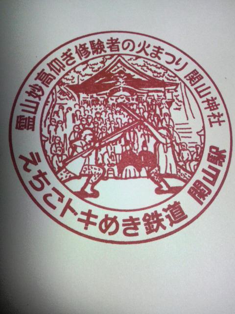 単独表示 sekiyama.jpg
