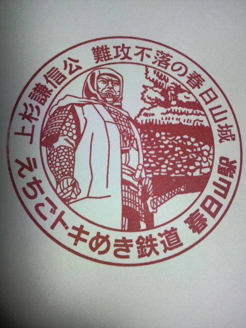 単独表示 kasugayama.jpg
