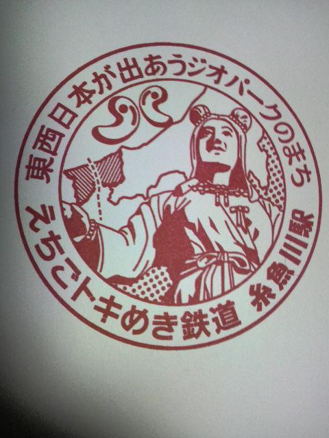 単独表示 itoigawa.jpg