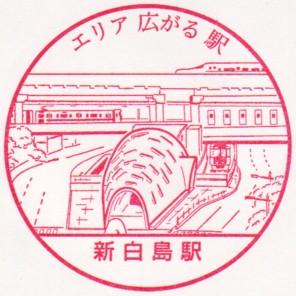 単独表示 新白島駅.jpg