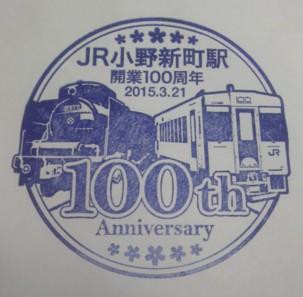 単独表示 小野新町100周年.jpg
