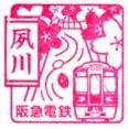 単独表示 夙川駅.jpg