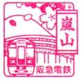 単独表示 阪急嵐山駅.jpg
