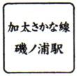 単独表示 磯ノ浦駅.jpg